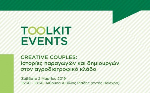Πρόσκληση σε εκδήλωση: «Creative Couples:  Ιστορίες παραγωγών και δημιουργών στον αγροδιατροφικό κλάδο».