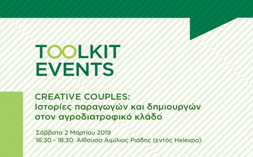 prosklhsh-se-ekdhlosh-creative-couples-istories-paragogon-kai-dhmioyrgon-ston-agrodiatrofiko-klado