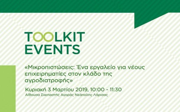 Πρόσκληση σε εκδήλωση:«Μικροπιστώσεις: Ένα εργαλείο για νέους επιχειρηματίες στον κλάδο της αγροδιατροφής»