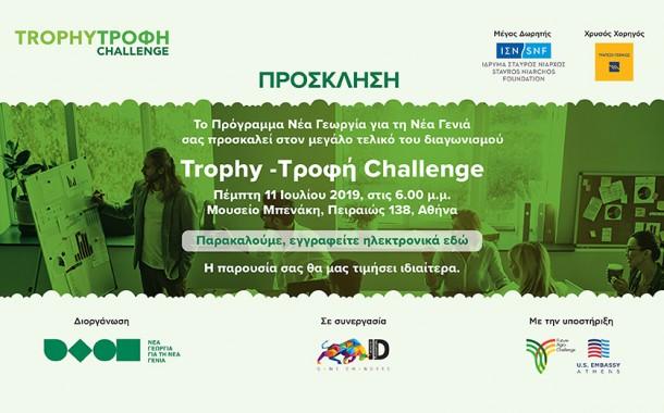 Στις 11 Ιουλίου, ο μεγάλος τελικός του Διαγωνισμού Trophy - Τροφή Challenge, στο μουσείο Μπενάκη!