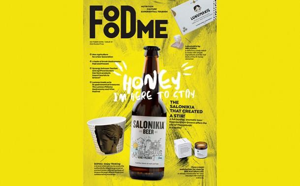 Διαβάστε για εμάς στο καινούριο FOODME!