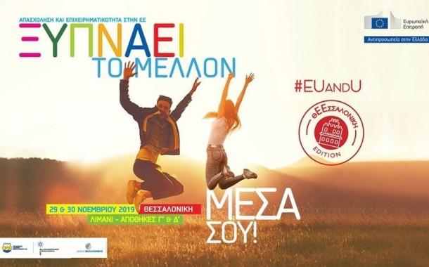 Το πρόγραμμα «Νέα Γεωργία για τη Νέα Γενιά» συμμετέχει στο συνέδριο EUandU στη Θεσσαλονίκη!