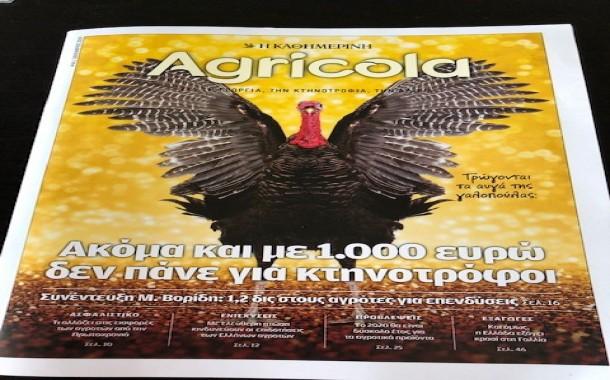 H Agricola παρουσιάζει το Κέντρο Καινοτομίας του Τροφίμου