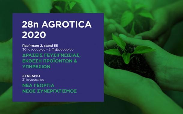 Συμμετέχουμε στην Agrotica 2020!