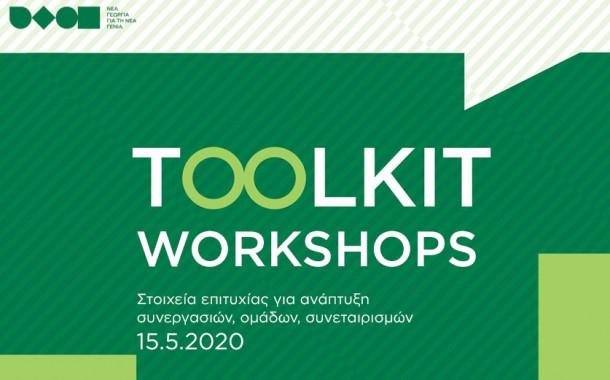 "Toolkit workshop: ""Στοιχεία επιτυχίας για ανάπτυξη συνεργασιών, ομάδων, συνεταιρισμών"""