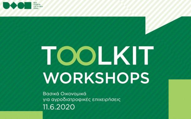 "Toolkit workshop: ""Βασικά Οικονομικά για αγροδιατροφικές επιχειρήσεις"""