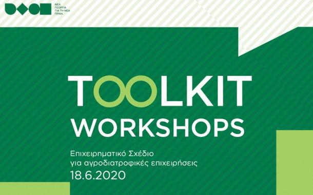 "Toolkit workshop: ""Επιχειρηματικό Σχέδιο για αγροδιατροφικές επιχειρήσεις"""
