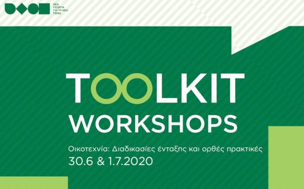"Toolkit workshop: ""Οικοτεχνία: Διαδικασίες ένταξης και ορθές πρακτικές"""