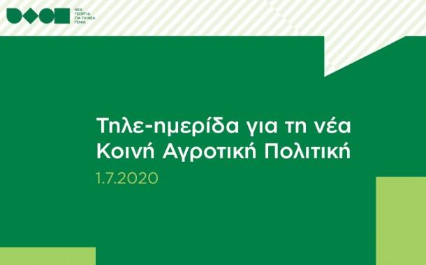 Τηλε-ημερίδα για τη νέα Κοινή Αγροτική Πολιτική