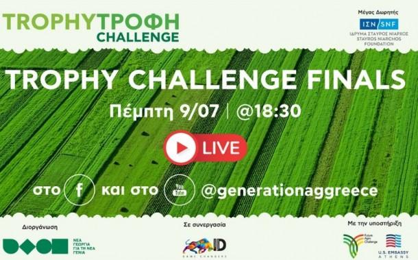 Στις 9 Ιουλίου, ο μεγάλος τελικός του Διαγωνισμού Trophy - Τροφή Challenge!