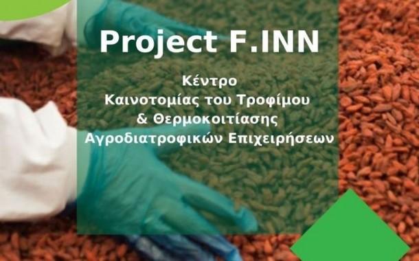 Project F.INN  -  Δημιουργία Κέντρου Καινοτομίας του Τροφίμου και Θερμοκοιτίασης Αγροδιατροφικών Επιχειρήσεων
