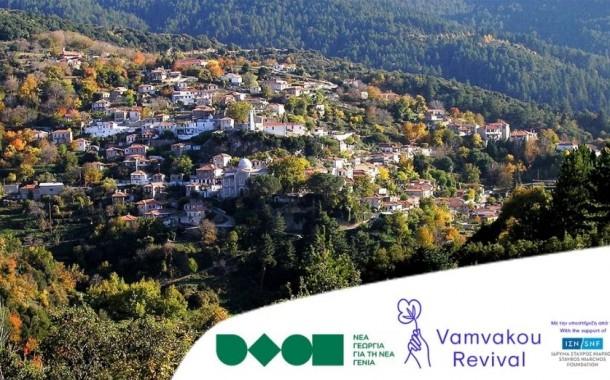 Δράση υποστήριξης της αγροτικής ανάπτυξης στη Βαμβακού Λακωνίας και στον Πάρνωνα σε συνεργασία με τη Vamvakou Revival