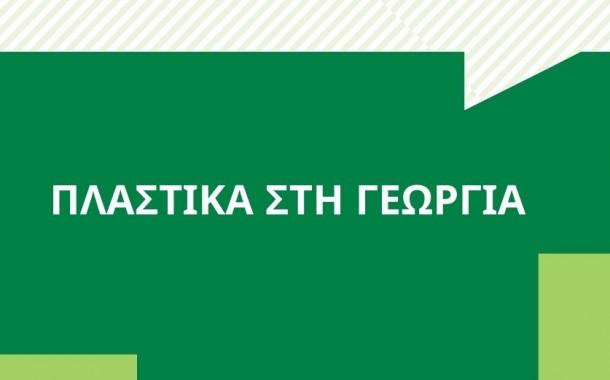 Σημαντική συμβολή του προγράμματος Νέα Γεωργία για τη Νέα Γενιά στο Εθνικό Σχέδιο Διαχείρισης Αποβλήτων (ΕΣΔΑ)