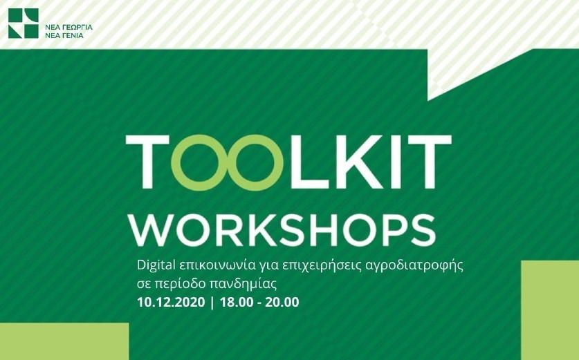 toolkit-workshops-digital-epikoinonia-gia-epixeirhseis-agrodiatrofhs-se-periodo-pandhmias