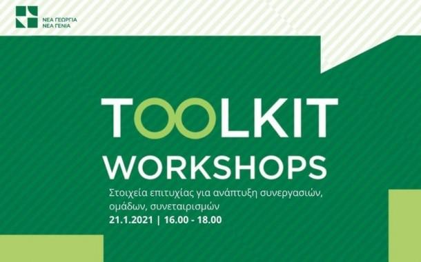Toolkit workshops: Στοιχεία επιτυχίας για ανάπτυξη συνεργασιών, ομάδων, συνεταιρισμών