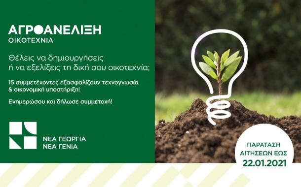 Παράταση υποβολής προτάσεων για τον Επιταχυντή Αγροανέλιξη - Οικοτεχνία!