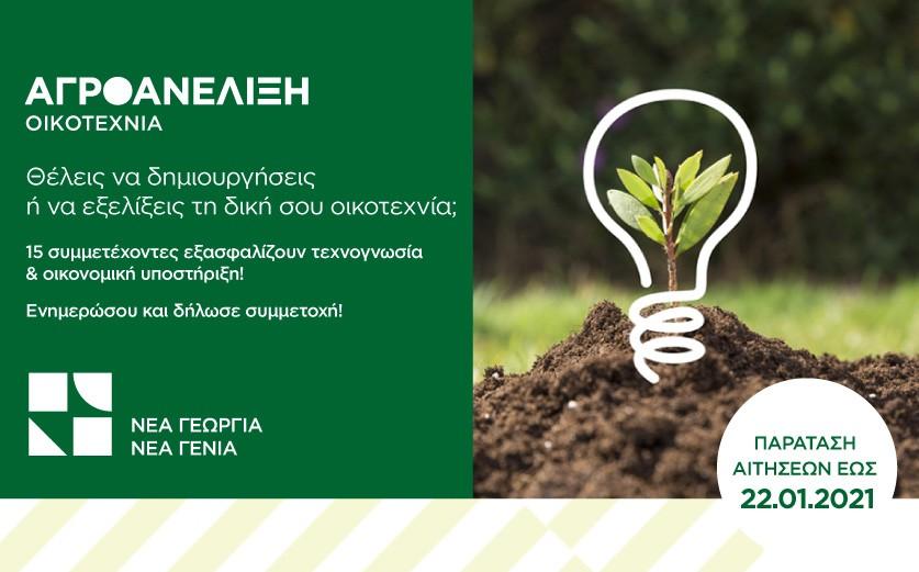 paratash-ypobolhs-protaseon-gia-ton-epitaxynth-agroaneliksh-oikotexnia