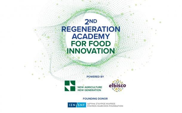 Regeneration Academy for Food Innovation - H ακαδημία καινοτομίας και τεχνολογίας επιστρέφει!