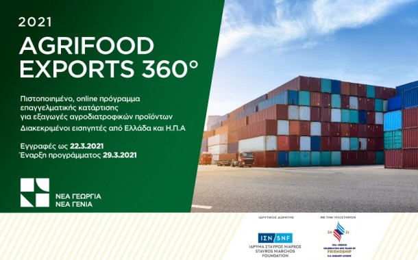 AGRIFOOD EXPORTS 360° -  Μην χάσετε το πρώτο εξειδικευμένο & πιστοποιημένο πρόγραμμα κατάρτισης για τις εξαγωγές αγροδιατροφικών προϊόντων!