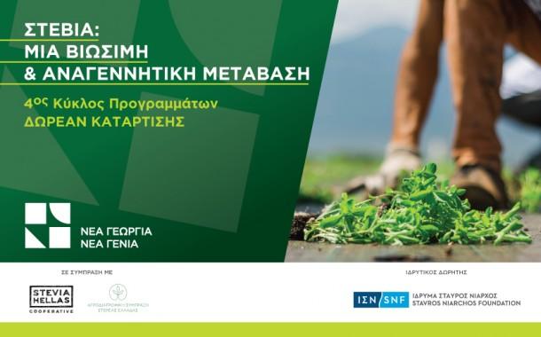 Έρχεται το νέο δωρεάν πρόγραμμα κατάρτισης και συμβουλευτικής, αφιερωμένο στην καλλιέργεια Στέβιας