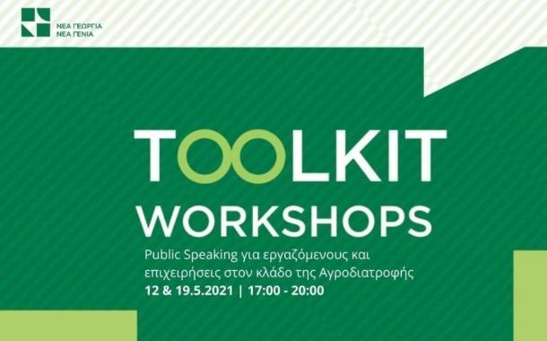Toolkit Workshops: Public Speaking για εργαζόμενους και επιχειρήσεις στον κλάδο της Αγροδιατροφής