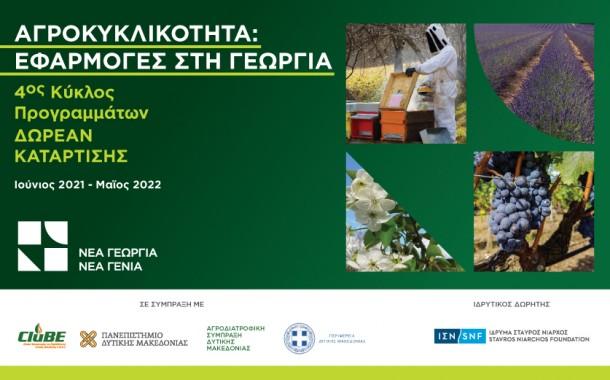 Δωρεάν πρόγραμμα κατάρτισης σε θέματα αγροκυκλικότητας στη Δυτική Μακεδονία
