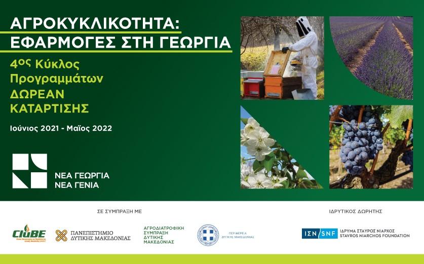 dorean-programma-katartishs-se-themata-agrokyklikothtas-sth-dytikh-makedonia