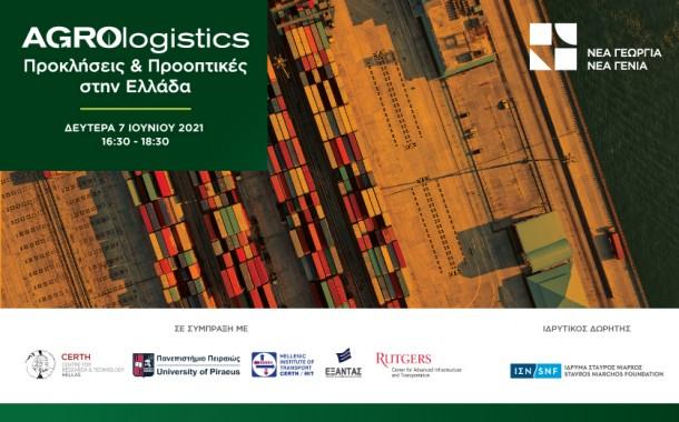 Διαδικτυακή ημερίδα για τον κλάδο των Agrologistics στην Ελλάδα