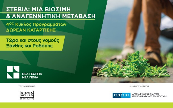 Το δωρεάν πρόγραμμα κατάρτισης για την καλλιέργεια Στέβιας τώρα στους νομούς Ροδόπης και Ξάνθης!