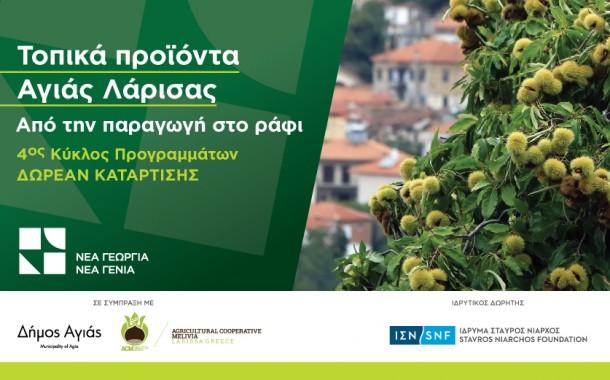 Δωρεάν πρόγραμμα κατάρτισης για τα τοπικά προϊόντα στο Δήμο Αγιάς Λάρισας