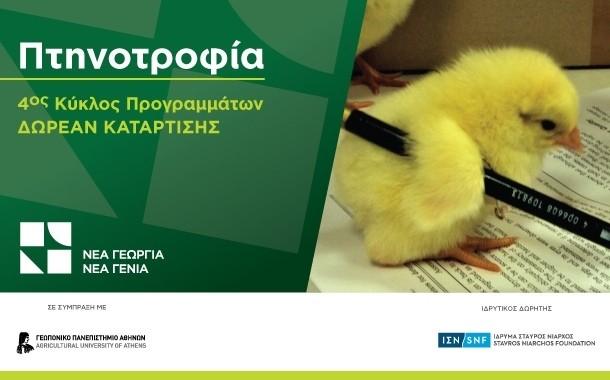 ptinotrofia
