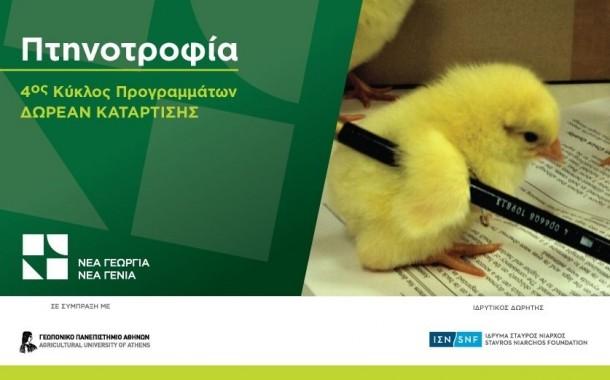 Δωρεάν πρόγραμμα κατάρτισης πτηνοτροφίας στην Άρτα