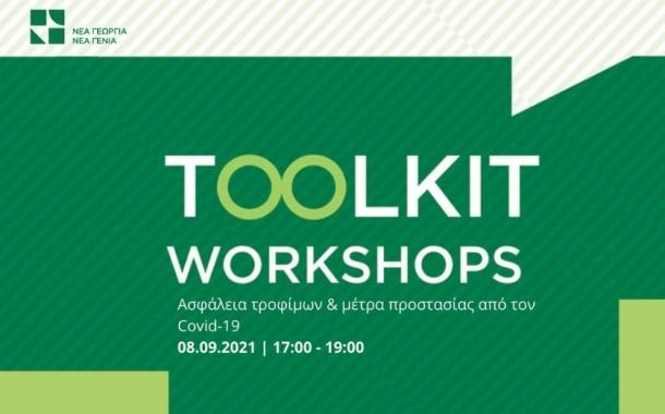 Toolkit Workshops: Ασφάλεια τροφίμων & μέτρα προστασίας από τον Covid-19