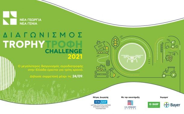 Trophy-Τροφή Challenge: Ο μεγαλύτερος διαγωνισμός καινοτομίας στην αγροδιατροφή επιστρέφει για 3η χρονιά!