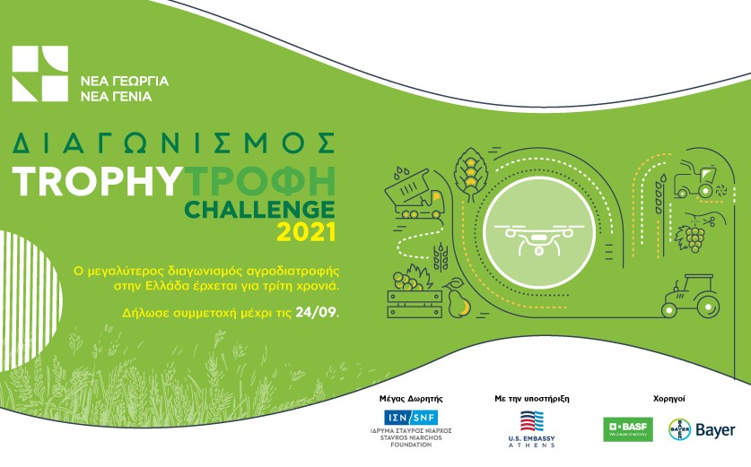 trophy-trofh-challenge-o-megalyteros-diagonismos-kainotomias-sthn-agrodiatrofh-epistrefei-gia-3h-xronia