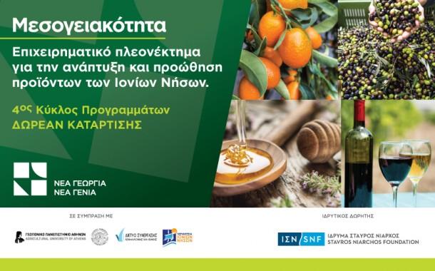 Δωρεάν πρόγραμμα κατάρτισης για την ανάδειξη της Μεσογειακότητας των προϊόντων των Ιονίων Νήσων